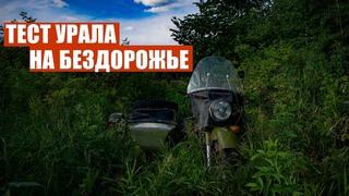 Тест УРАЛА на БЕЗДОРОЖЬЕ совместно с Минск 125.