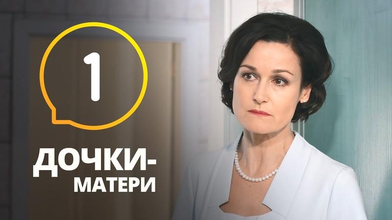 Игорь и Наталья разводятся Сериал Дочки матери серия 1