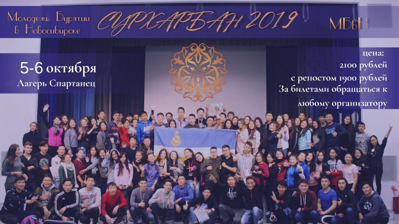 Афиша Новосибирск СУРХАРБААН 2019/МБВН/5-6 ОКТЯБРЯ