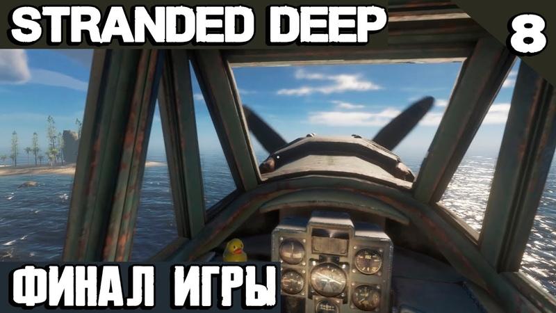 Stranded Deep финал игры Лечу на автожире на авианосец чтобы улететь домой на самолёте 8