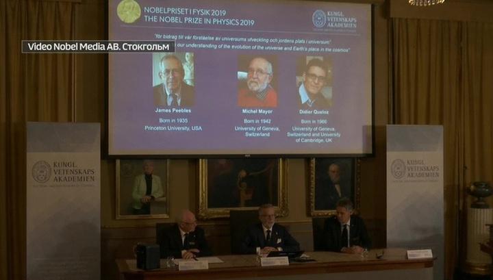 Вести.Ru: История Вселенной и Млечный путь: Нобелевка по физике присуждена троим астрономам