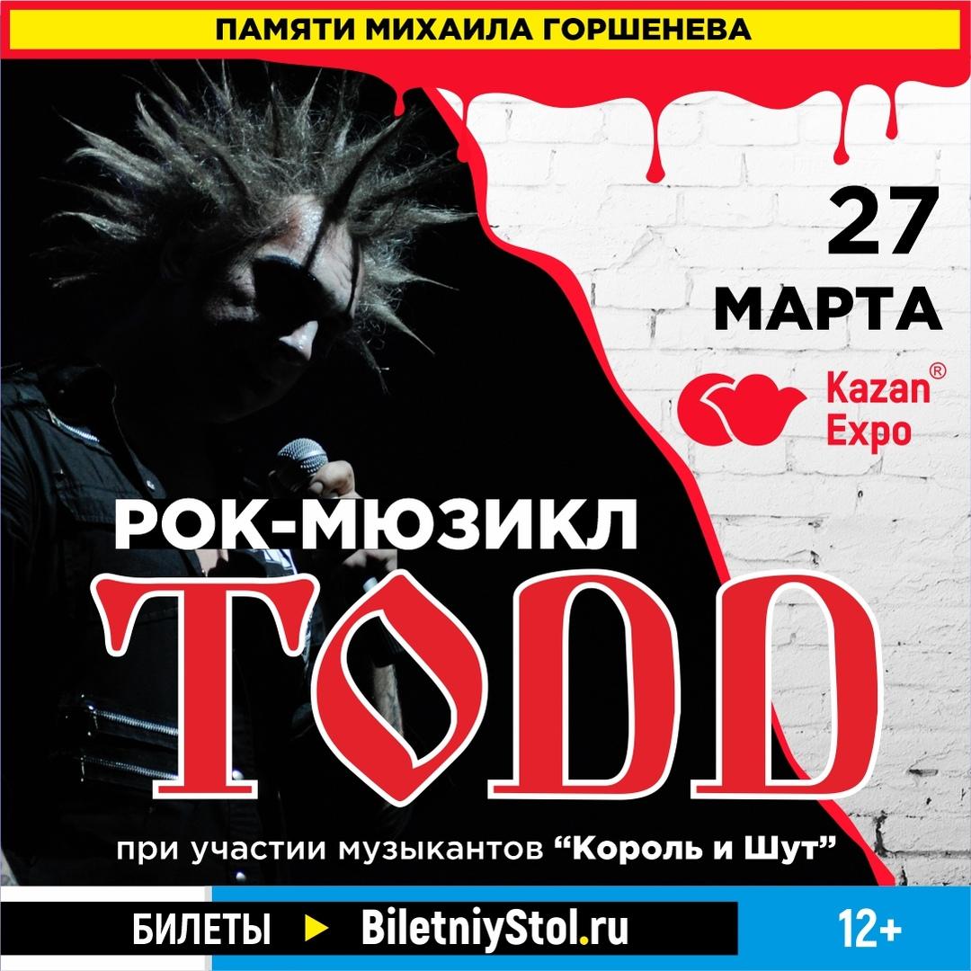Афиша ТАйМСКВЕР // Казань, 7.04.2018