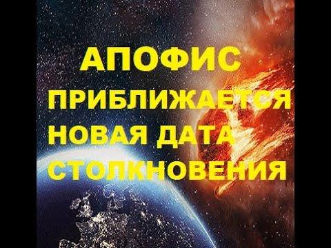 Апофис Новости о столкновении астероида Апофис с Землей Появились новые данные об опасном явлении