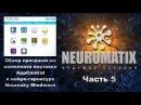 Обзор программы SpadeA для Neurosky Mindwave