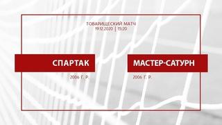 """""""Спартак"""" - """"Мастер-Сатурн"""" (команды 2006 г. р.)"""