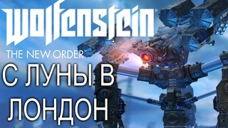 С ЛУНЫ В ЛОНДОН | Wolfenstein: The New Order #8