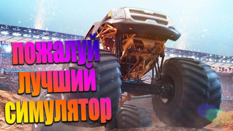 Monster Truck Championship Лучший симулятор БИГФУТа Первый взгляд