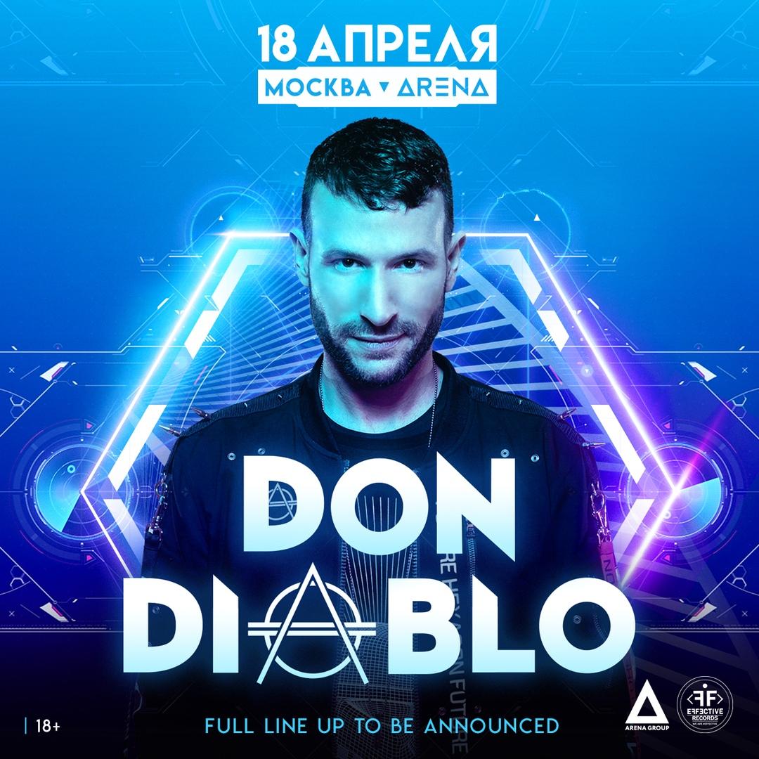 Афиша Москва 17.10 Don Diablo Arena