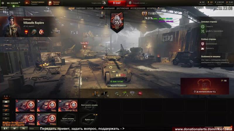 Kio World Of Tanks live via