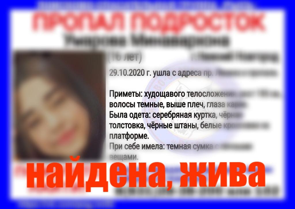 Умарова Минавархона, 16 лет, г. Нижний Новгород