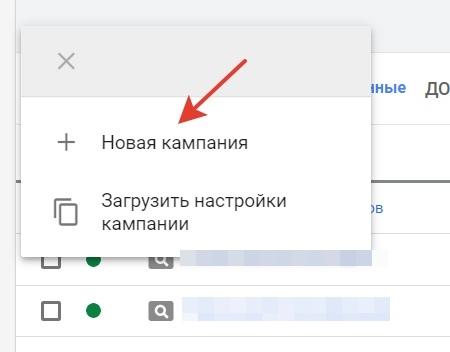 Настройка Google Ads. Создание сетевых рекламных кампаний (Часть 5), изображение №2