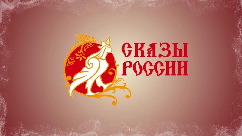 Сказы России