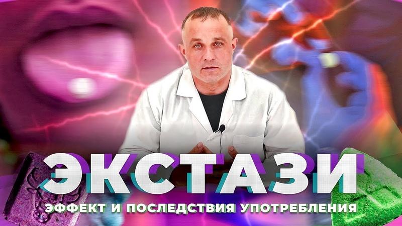 Экстази и МДМА Вся правда о ECSTASY MDMA Эффект и последствия употребления