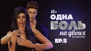 """The Sims 4 Сериал: """"ОДНА БОЛЬ НА ДВОИХ"""" / 5 серия (С ОЗВУЧКОЙ)"""
