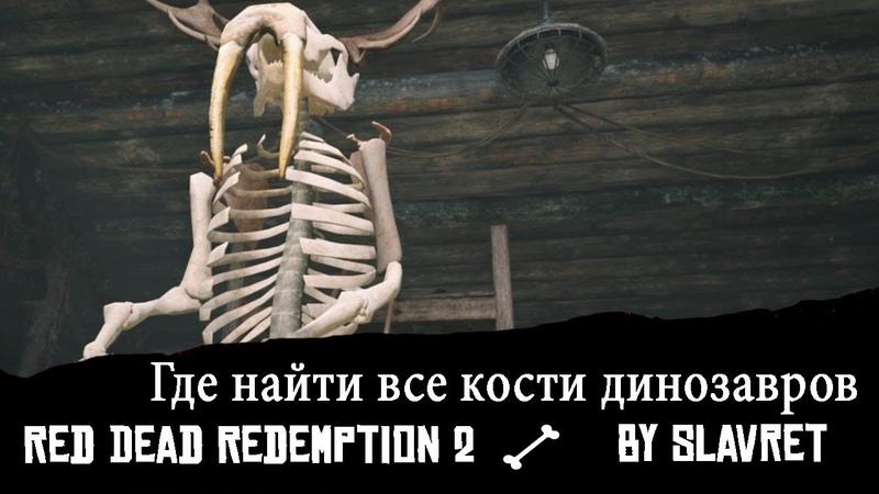 Где найти все кости динозавров в Red Dead Redemption 2 - КВЕСТ ИСПЫТАНИЕ ВЕРЫ