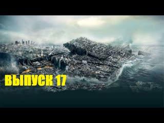 Кинозал Live: 31-й км, 1942, 2012: Гибель Империи, 2012. Выпуск 17