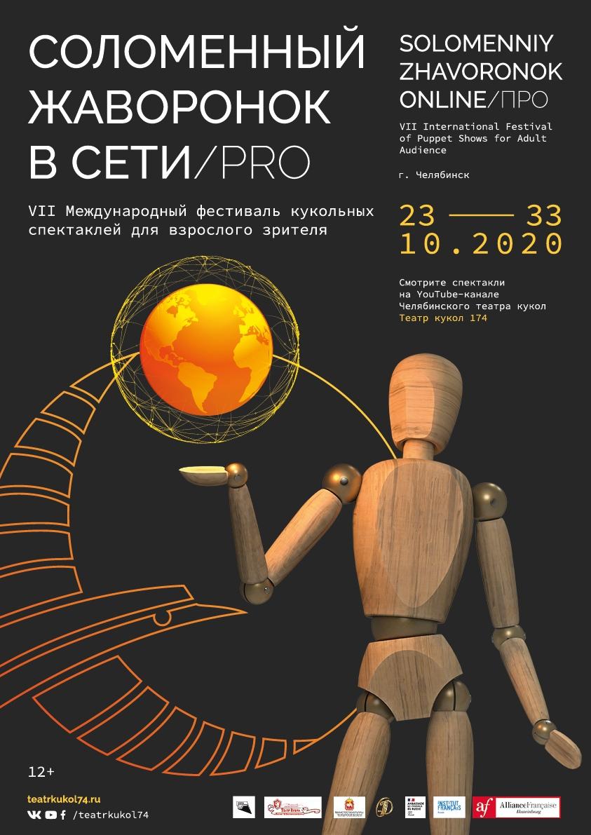 Тверской театр кукол принимает участие в фестивале кукольных спектаклей для взрослого зрителя