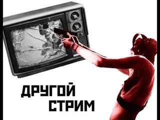 ДРУГОЙ СТРИМ. Гость — Роман Юнеман, правый политик, независимый кандидат в Госдуму.