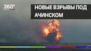 Новые взрывы под Ачинском: девять пострадавших