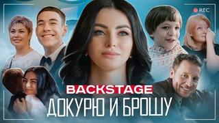 Тамара Кутидзе - Докурю и брошу / BACKSTAGE