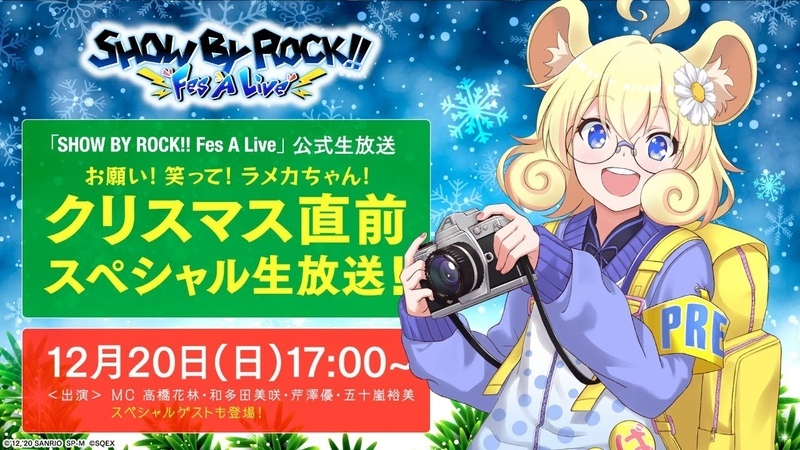 SHOW BY ROCK!! Fes A Live 公式生放送 お願い!笑って!ラメカちゃん! クリスマス直前スペシャル生放送!