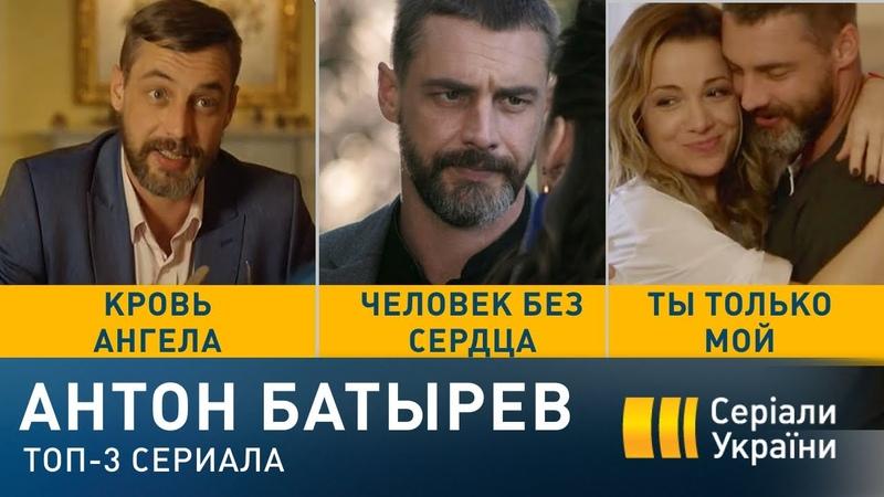 Антон Батырев ТОП 3 сериала Все серии