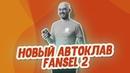 Новинка! Самый доступный паровой автоклав для домашнего консервирования и самогоноварения Fansel 2