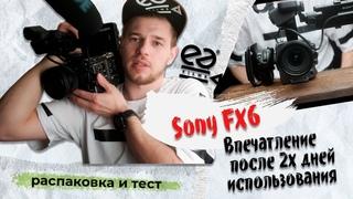 Обзор камеры Sony Fx6: распаковка, тест, первые впечатления.