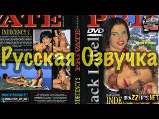 Непристойность 2 _ Private серия Black Label 4_ Indecency 2 (1998)