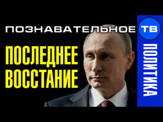 Последнее восстание Путина. Почему президент меняет Конституцию и правительство? (Познавательное ТВ, Артём Войтенков)