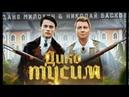 Даня Милохин, Николай Баксков - Дико тусим [remix 2020]