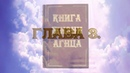 Глава 3 Книга жизни Агнца Свидетельство о Рае Ричард Зигмунд