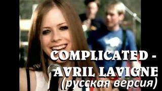 S3/E5. Complicated - Avril Lavigne. Кавер на русском языке и эквиритмический перевод