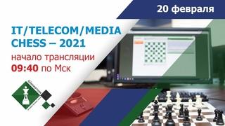 ШАХМАТНАЯ ОНЛАЙН БИЗНЕС-ЛИГА – 2021: турнир IT/TELECOM/MEDIA CHESS – 2021