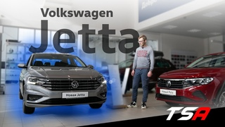 Плюсы и минусы Volkswagen Jetta