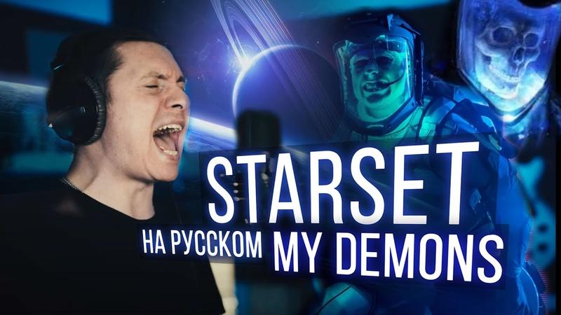 Starset My Demons Cover на русском RADIO TAPOK