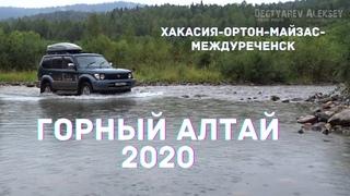 Автомобильное путешествие в Горный Алтай 2020. Из Хакасии через Ортон Междуреченск #1