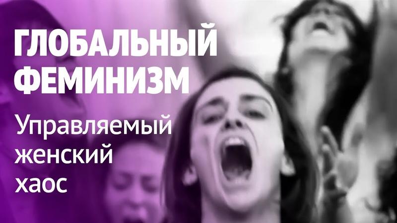 Глобальное нашествие феминисток, или Управляемый женский хаос
