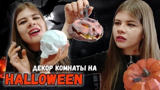 DIY HALLOWEEN | ДЕКОР КОМНАТЫ на ХЭЛЛОУИН 2019 | Украшения на Хэллоуин |  KATRIN//KATE