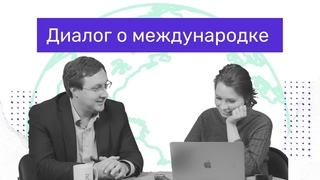 Диалог о международных отношениях