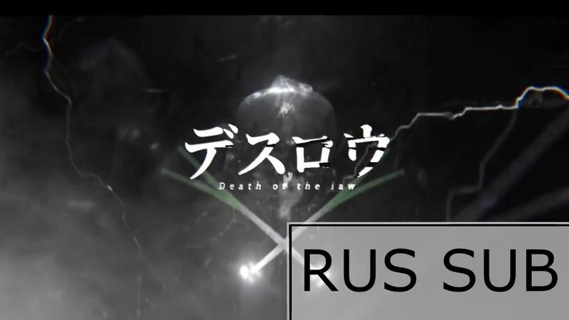 RUS SUB Utsu P デスロウ Death of the Law Вокалоид русские субтитры Хатсуне Мику