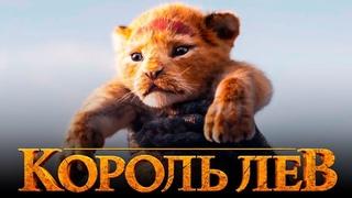 КОРОЛЬ ЛЕВ 2020 Полный мультфильм смотреть. THE LION KING HD