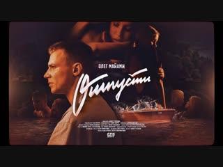 Олег Майами - Отпусти