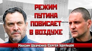 Максим Шевченко/Сергей Удальцов: Режим Путина повисает в воздухе