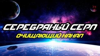 СЕРЕБЕРЯННЫЙ СЕРП ЧАСТОТА 1111ГЦ Новый мир