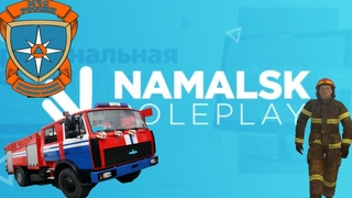 Namalsk CRMP | Будни МЧС | Server Poseidon