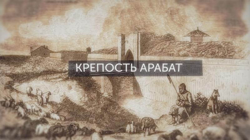 Память Крыма Крепость Арабат