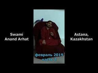 Swami Anand Arhat (Казахстан, Астана, 2019), часть 2