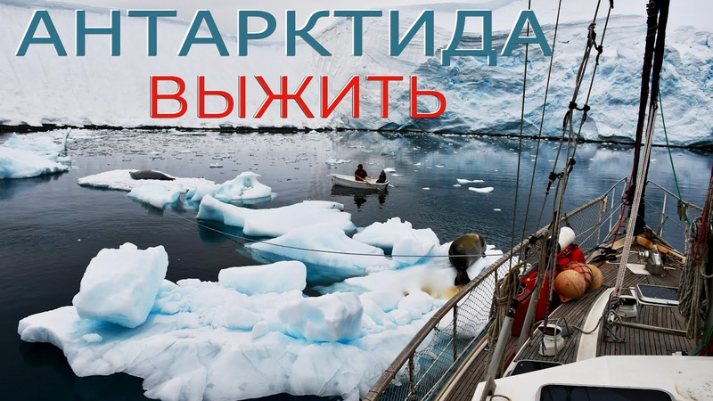 Что находится подо льдами Антарктиды Экстремальный Яхтинг Приют для застрявших во льдах
