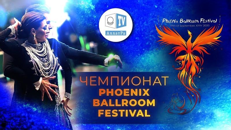 Команда АЛЛАТРА ТВ на фестивале бальных танцев Phoenix Ballroom Festival Видеорепортаж